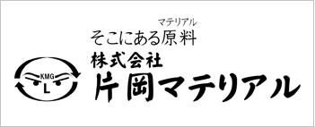 株式会社片岡マテリアル