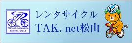 レンタルサイクル TAK.net